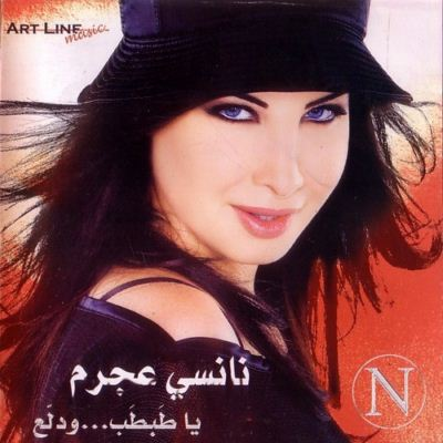 Nancy Ajram Ya Tabtab...Wa Dallaa album cover