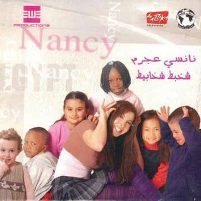 Nancy Ajram Shakhbat Shakhabit album cover